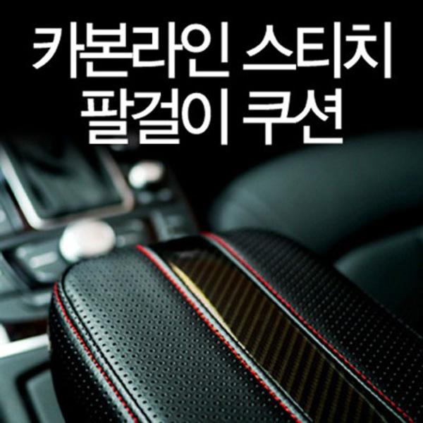 차량용 카본라인 스포츠 레드스티치 콘솔박스 팔걸이 팔쿠션